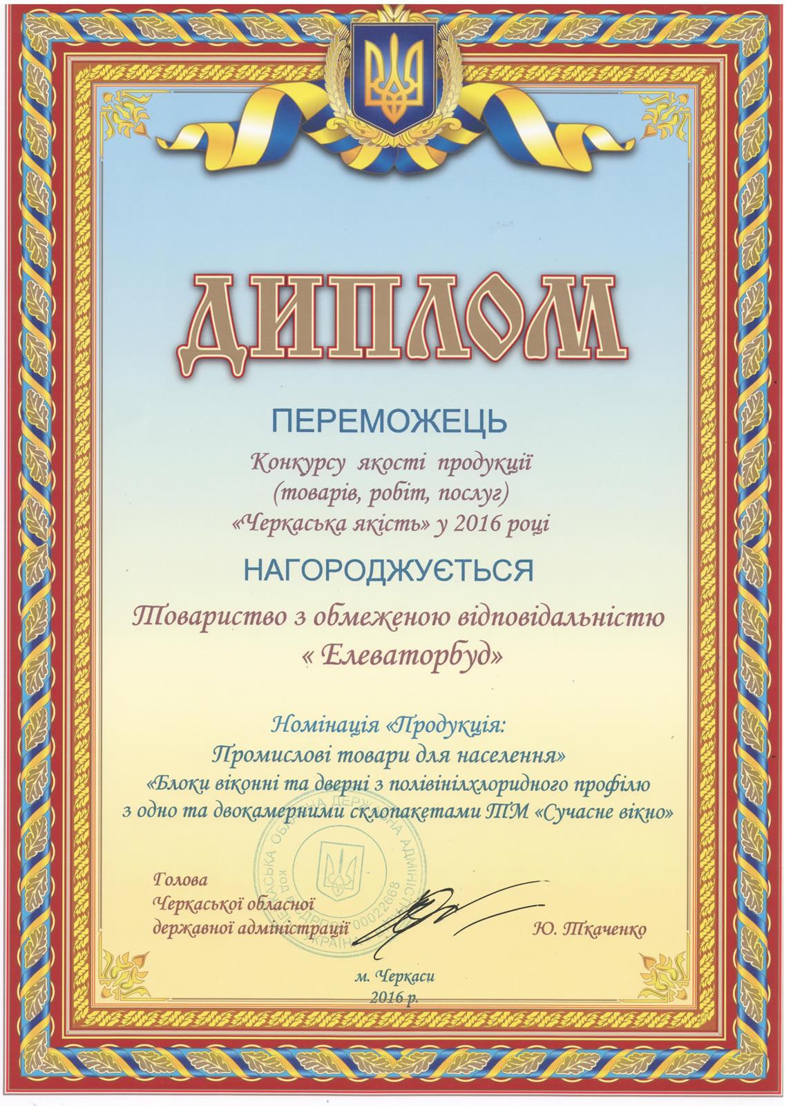 Победитель конкурса качества продукции ТМ 'Сучасне Вікно'
