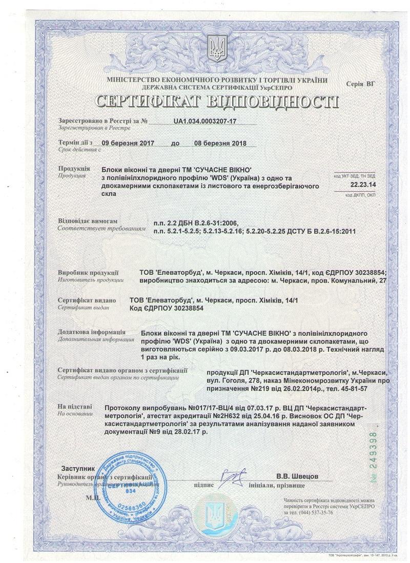 Сертификат на продукцию ТМ Сучасне Вікно