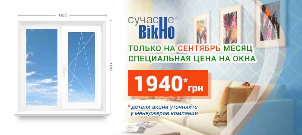 Только на май месяц специальная цена на окна 1820 грн.