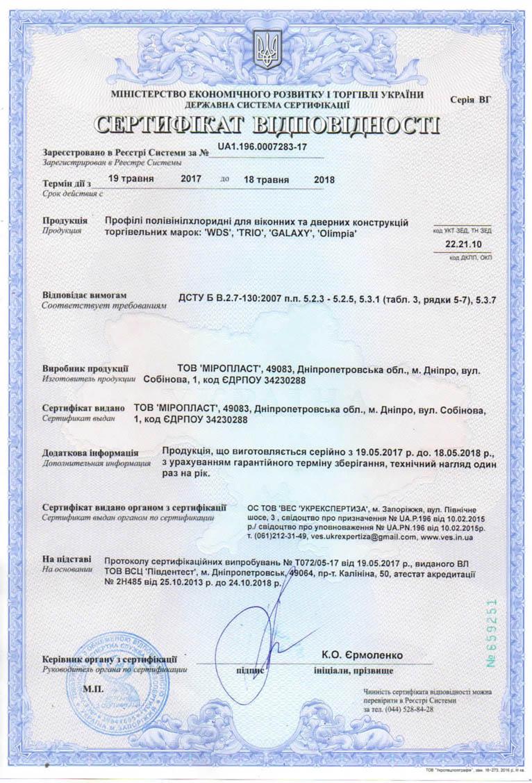 Профили ПВХ производства компании ТОВ Миропласт