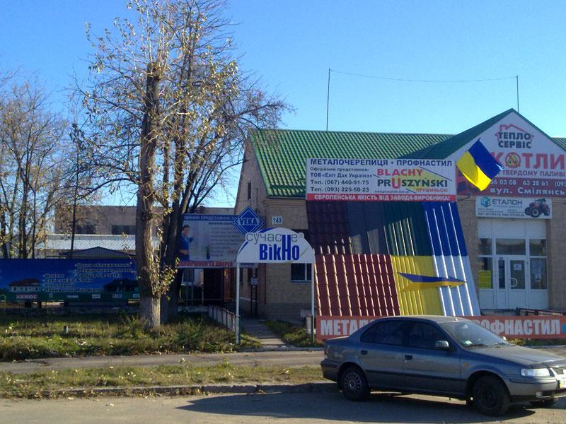 """Фасад салона ТМ """"Сучасне Вікно"""" по ул. Смелянская, 149 в г. Черкассы"""