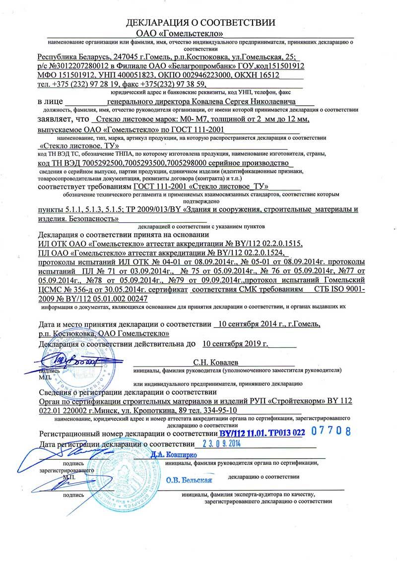 Стекло производства ОАО Гомельстекло